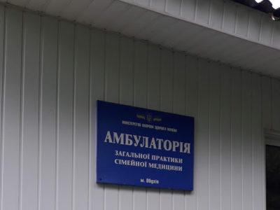 Амбулаторія ЗПСМ № 3