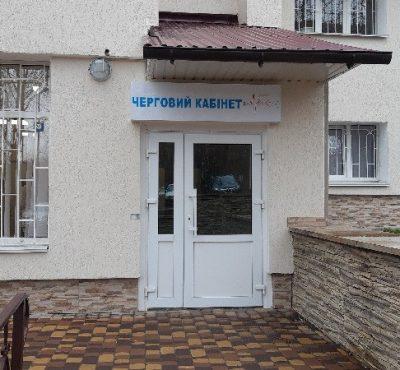 Амбулаторія ЗПСМ № 5