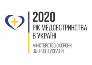 Рік медсестринства в Україні - 2020!