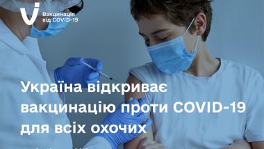 21 липня 2021 року в Україні розпочинається п'ятий етап вакцинації проти коронавірусу